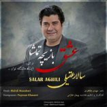 SalarAghili EshghBazicheTamasha 480x480 1 157x157 - دانلود آهنگ عشق بازیچه تماشا از سالار عقیلی