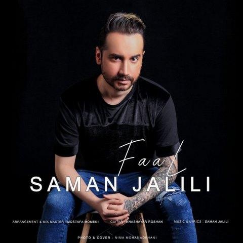 Saman Jalili Faal - آهنگ حلالت خوش باشه اون حالت - سامان جلیلی فال