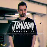 Saman Jalili Jonoon1 157x157 - دانلود آهنگ سامان جلیلی جنون
