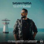 Sasan Parsa Ey Tamame Man 150x150 - دانلود موزیک ساسان پارسا ای تمام من