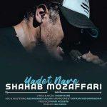 Shahab Mozaffari Yadet Nare 150x150 - دانلود آهنگ منو تو با بوی بارون چقدر خوبه حال هر دوتا مون از شهاب مظفری