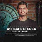 Shahab Ramezan Asheghe Bi Edea 150x150 - دانلود آهنگ عاشق بی ادعا از شهاب رمضان