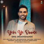 Sina Derakhshande Yeki Ye Doone 157x157 - دانلود آهنگ آروم آروم اومدی مثله نم بارون اومدی تو قلبم دورتو می گردم از سینا درخشنده