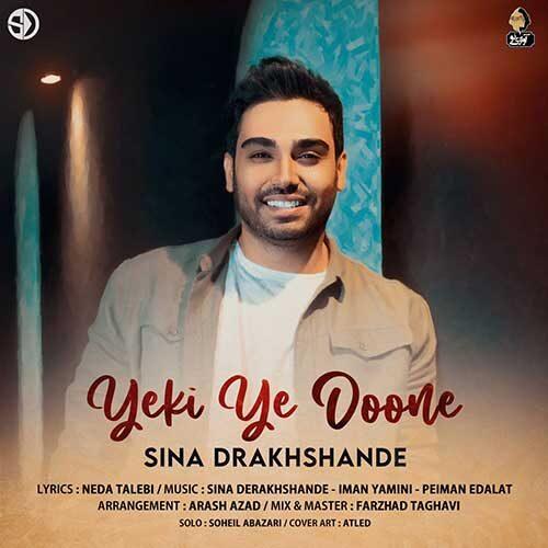 Sina Derakhshande Yeki Ye Doone 500x500 - دانلود آهنگ آروم آروم اومدی مثله نم بارون اومدی تو قلبم دورتو می گردم از سینا درخشنده