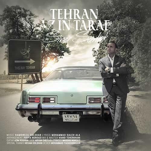Sina Sarlak Tehran Az In Taraf 500x500 - دانلود آهنگ تهران از این طرف از سینا سرلک