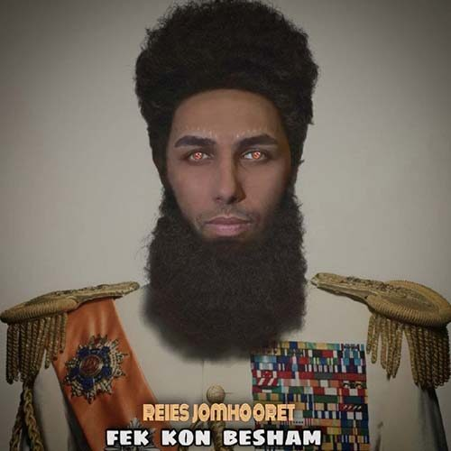 Yaser Binam Fek Kon Besham Reies Joomhoret 1 500x500 - دانلود آهنگ فک کن بشم رییس جمهورت از یاسر بینام