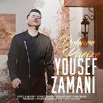 Yousef Zamani Dobare Paeize 150x150 - دانلود آهنگ دوباره پاییزه واسه بعضیا خوبه واسه بعضیا غم انگیزه از یوسف زمانی
