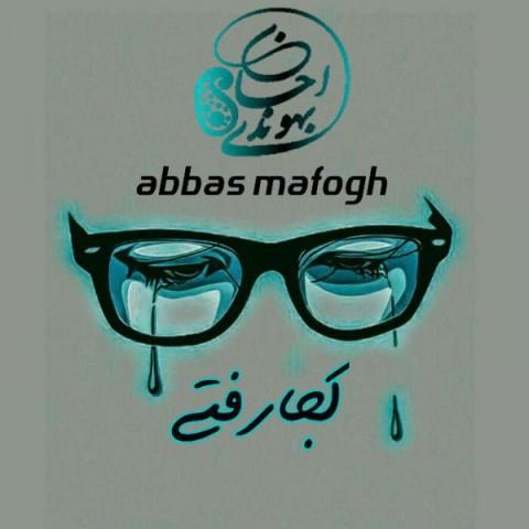عباس مافوق کجا رفتی