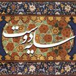 دانلود آلبوم عبدالحسین مختاباد سایه دوست