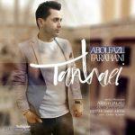 ابولفضل فراهانی تنهایی