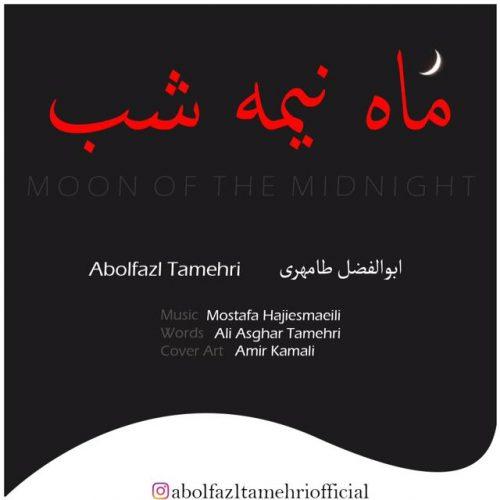 ابوالفضل طامهری ماه نیمه شب