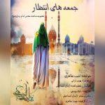 ادیب طاهری جمعه های انتظار