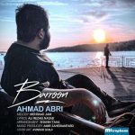 احمد ابری بارون