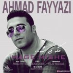 احمد فیاضی گه میشه