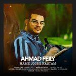 احمد فیلی همه جوره هستم