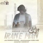 احمد فیلی ایران من