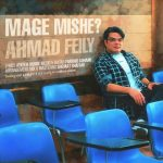 احمد فیلی مگه میشه