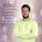 احمد میرزایی شعر عاشقانه