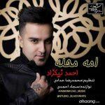 احمد نیکزاد امه محله