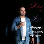 احمد نیکزاد سیاه بخت