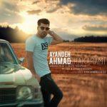 احمد شاکرمی آینده