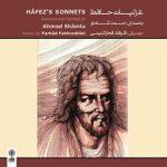 دانلود آلبوم احمد شاملو غزلیات حافظ