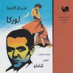 دانلود آلبوم احمد شاملو لورکا