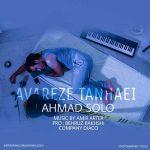 احمد سلو عوارض تنهایی