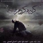احمد سلو گریه کردم