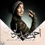 ahmad solo nemitarsam 150x150 - دانلود آهنگ احمد سلو نمیترسم