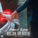 احمد صالحی دستم تو دستات