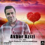 اکبر عزیزی روز عشق