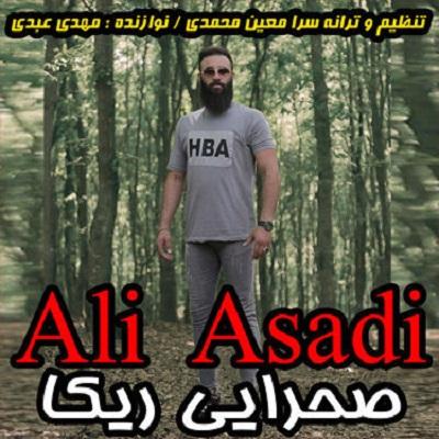 علی اسدی صحرایی ریکا