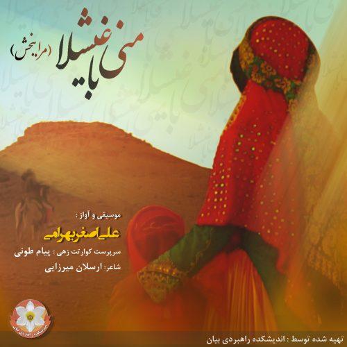 علی اصغر بهرامی منی باغیشلا