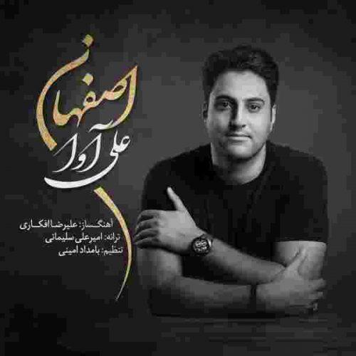 علی آوا اصفهان