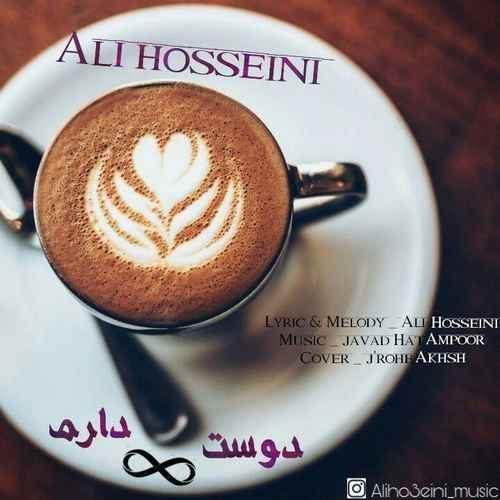 علی حسینی دوست دارم