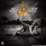 علی زند وکیلی باب الحوائج