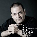 Alireza Ghorbani – Tanhayee Leila