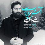 علی زند وکیلی آب در آتش