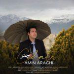 امین عراقی چتر