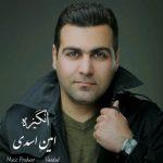امین اسدی انگیزه