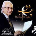 دانلود آلبوم امین الله رشیدی چشم شب