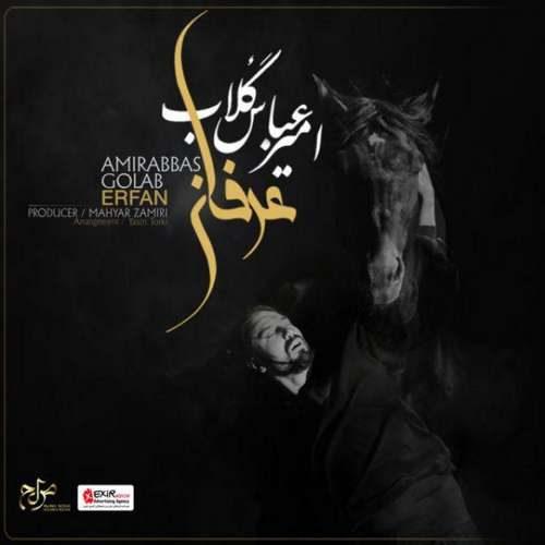 امیر عباس گلاب عرفان