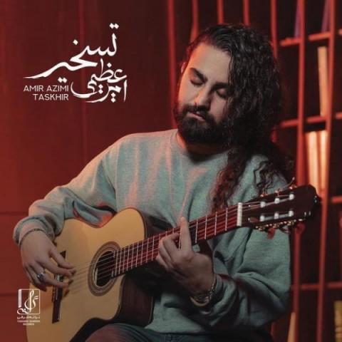 amir azimi taskhir 2020 12 18 20 57 11 - دانلود آهنگ تسخیر از امیر عظیمی