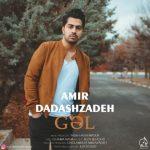 amir dadashzadeh gal 150x150 - دانلود آهنگ امیر داداش زاده گَل