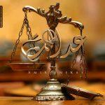 امیر انعکاس عدالت