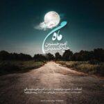 امیرحسین حاج حسینی ماه من