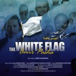 امیر پاشا پرچم سفید
