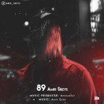 امیر اسبیس 89