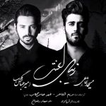 امیر عباس گلاب زیبای لعنتی